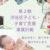 第2期渋谷区子ども・子育て支援事業計画