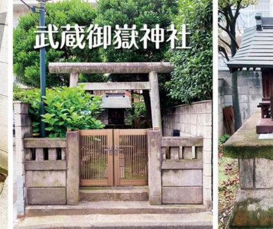 幡ヶ谷・笹塚の小さな2つの御嶽神社/神社巡りん