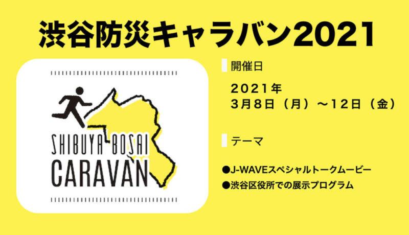 渋谷防災キャラバン2021