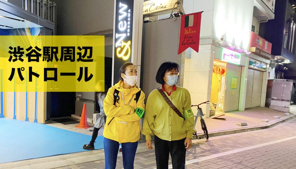 渋谷をパトロール