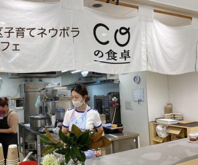 渋谷区子育てネウボラ coの食卓
