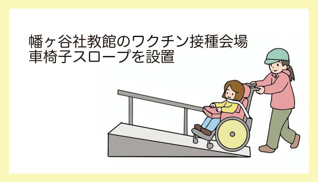 車椅子スロープを設置