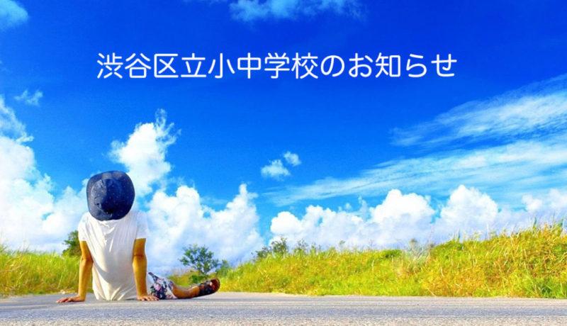 お知らせ:小中学校夏休みを延長
