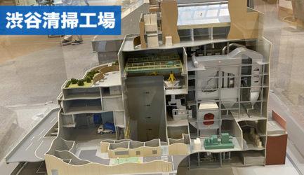 渋谷清掃工場を視察