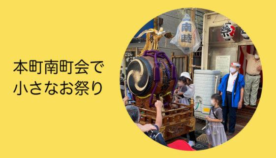 本町南町会の小さなお祭り